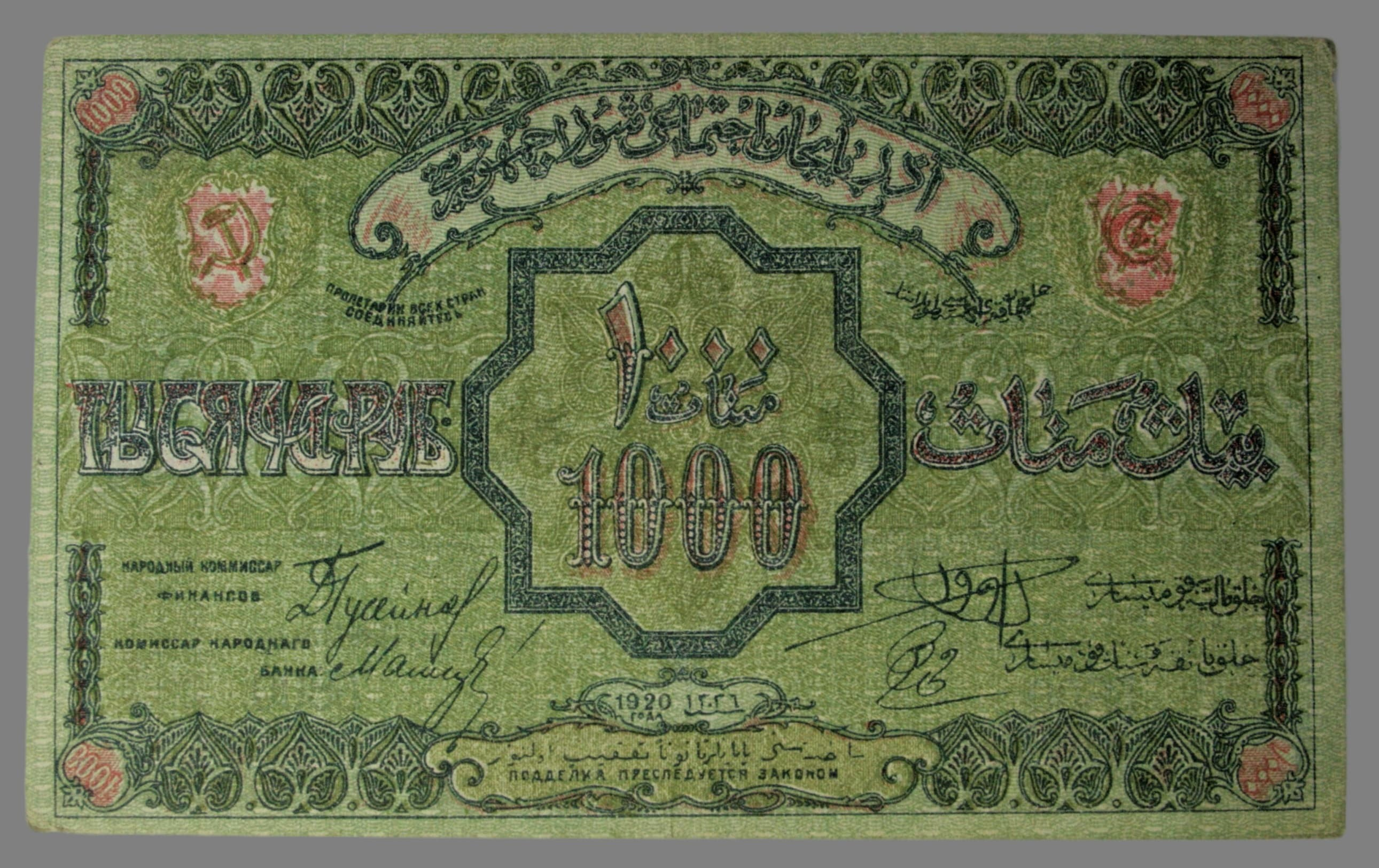 South Caucasus, 1000 roubles 1920