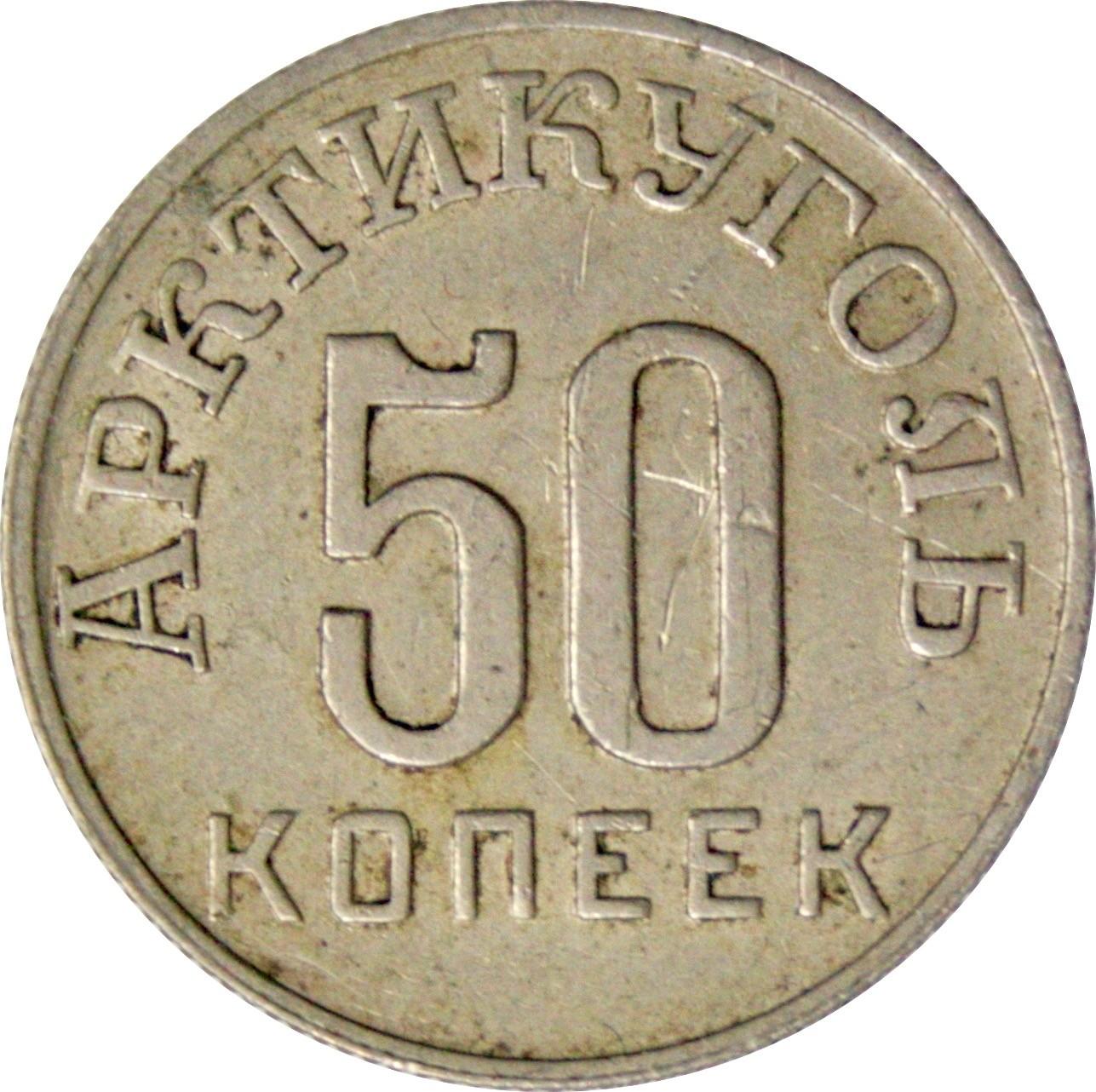 Spitzbergen, 50 kopek 1946